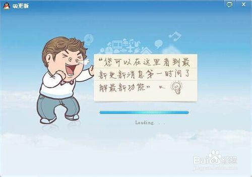 QQ更新在哪里