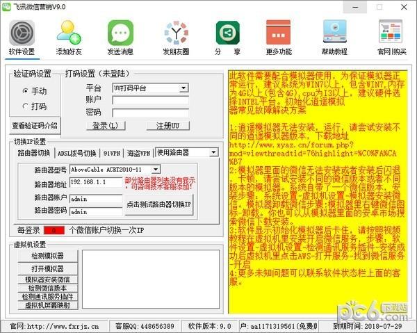 飞讯微信营销软件