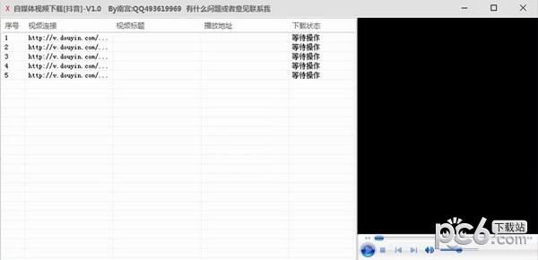 自媒体视频下载软件