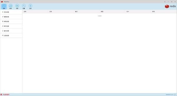 RedisPlus(数据库管理软件)