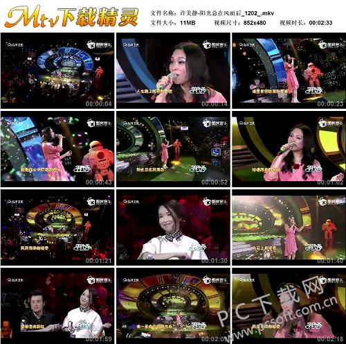 mtv下载精灵2014-1.png