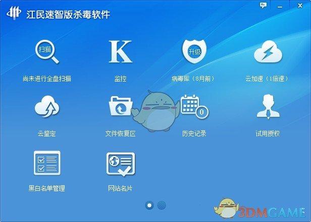 《江民杀毒软件》速智版v16.0