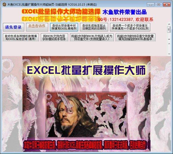 木鱼EXCEL批量扩展操作大师