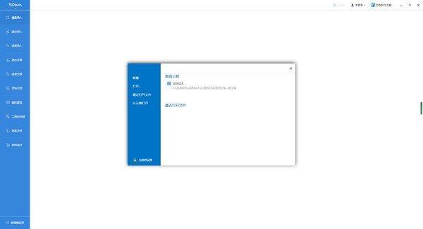 品茗BIM5D软件