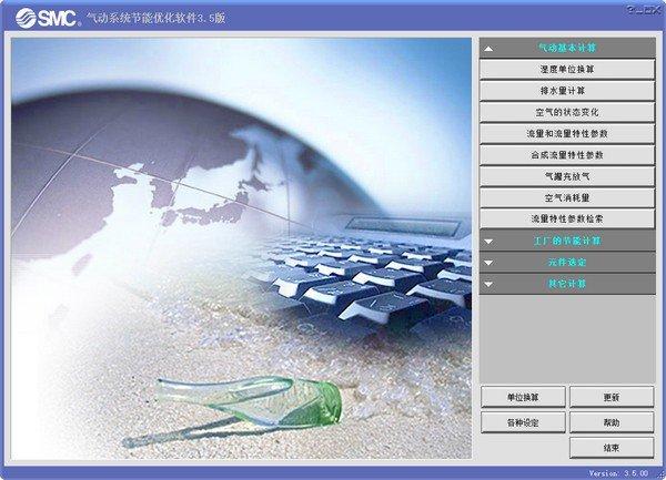SMC气动系统节能优化软件