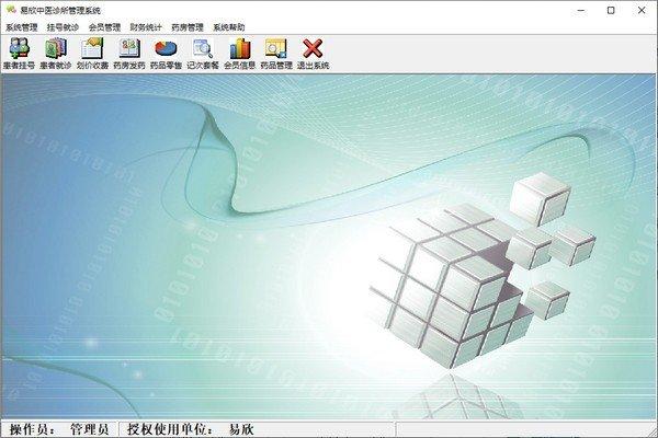 易欣中医诊所管理系统